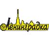 レニングラドカ・ザンクトペテルブルグ