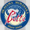Okayama Yunogo Belle 女子